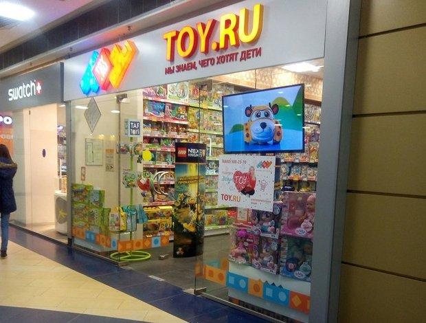 Магазин той точка ру игрушки