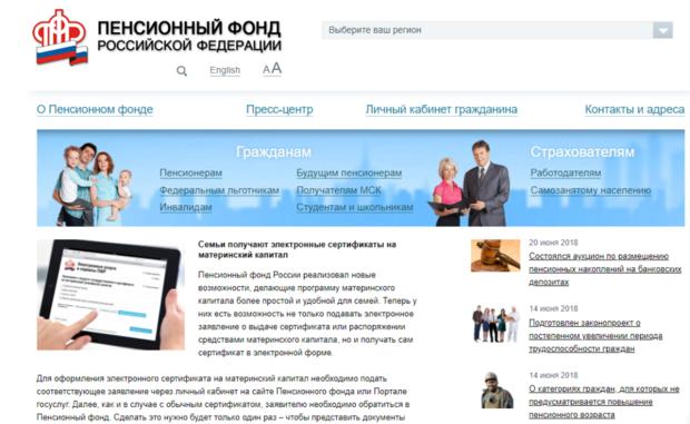 Личный кабинет гражданина пенсионного фонда калькулятор для расчета пенсии с 2015 года онлайн