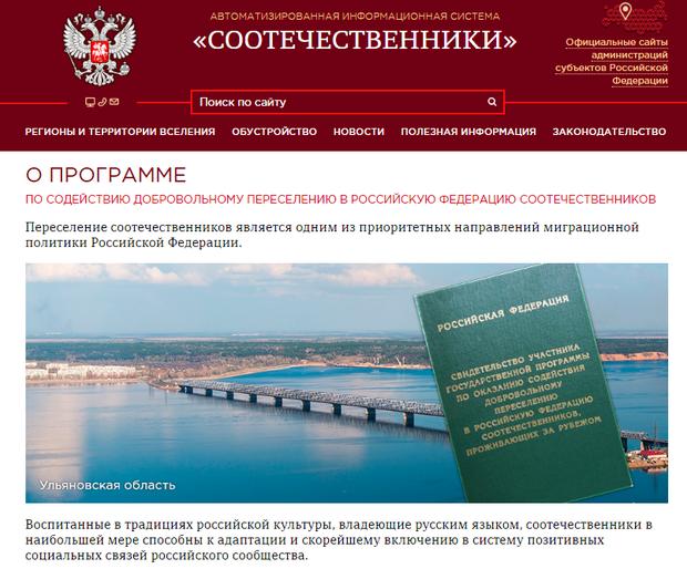 Регионы россии принимающие участие в программе переселения