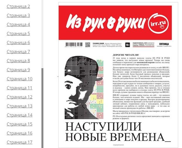 из рук в руки газета: