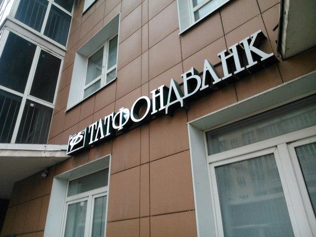 Татфондбанк кредит наличными онлайн кредиты под залог недвижимости саратов