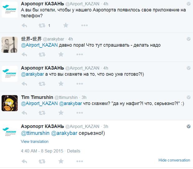 Пресс-секретарь аэропорта «