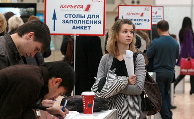 Рынок труда: «Наблюдаем состояние неопределенности и отчасти напряжения»