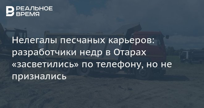 Незаконная добыча песка УК РФ, ст 171 ч 2