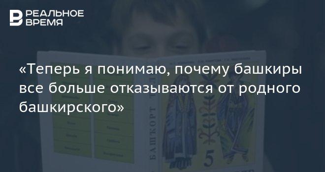Как тяжело воспитывать башкира в Башкортостане — Реальное время 798ff40e058