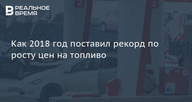 Подешевеет ли бензин в 2018 году
