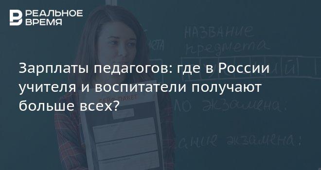 Сколько зарплата у учителей в россии