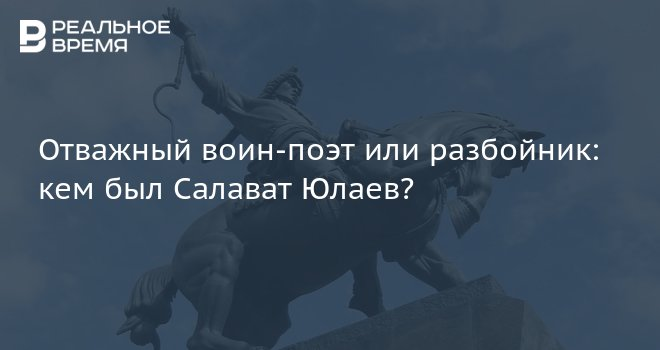 салават юлаев стихи на русском