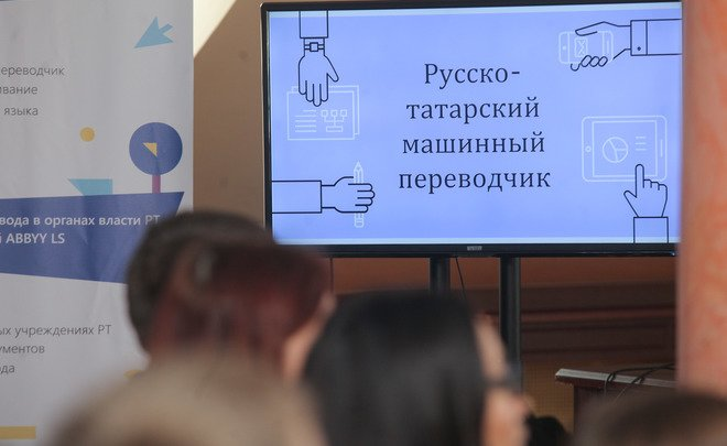Опережая время: татарский онлайн-переводчик заинтересовал башкир