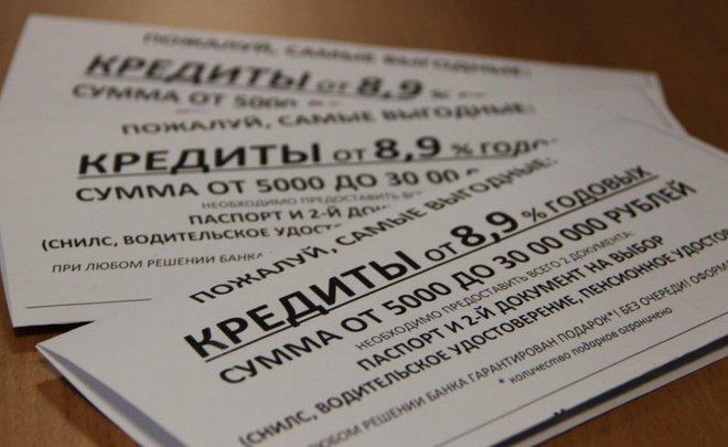 кредит 5000 рублей рб