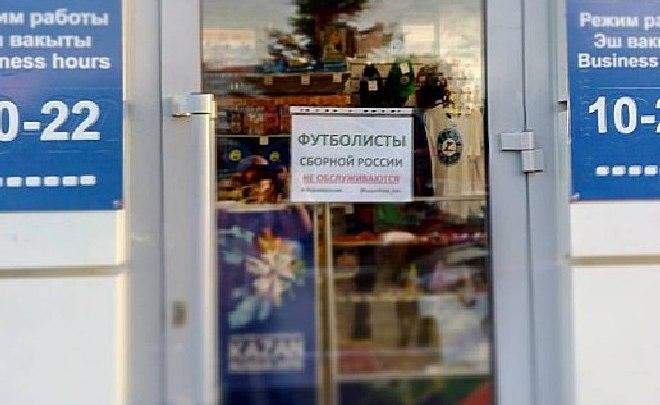 Вказанских магазинах отказываются обслуживать футболистов русской сборной