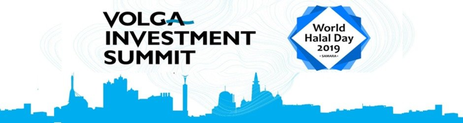 World Halal Day и Volga Investment Summit, Самара