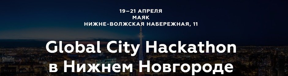 Global City Hackathon в Нижнем Новгороде
