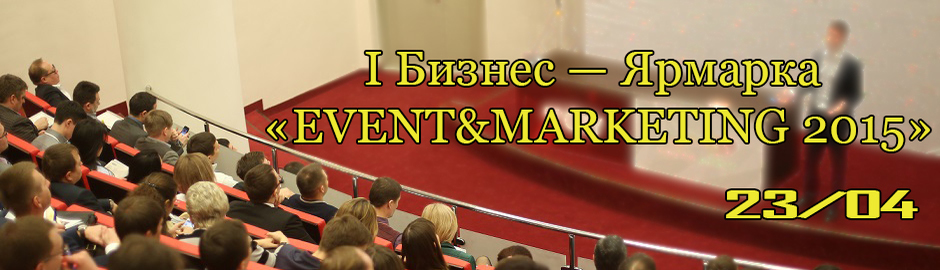 I бизнес-ярмарка «EVENT&MARKETING 2015»