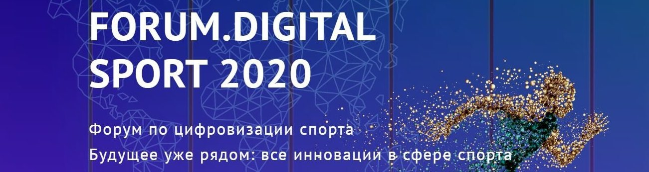 FORUM.DIGITAL SPORT 2020