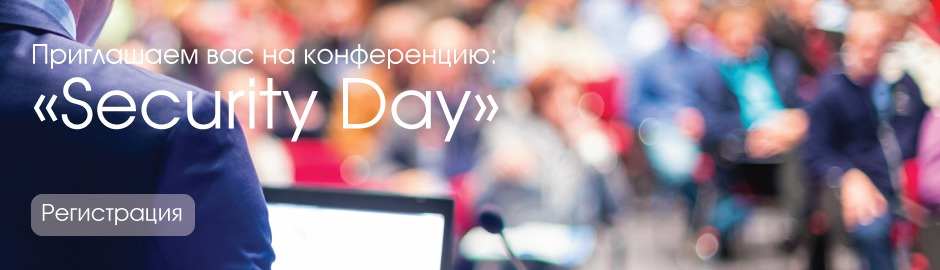 Конференция Softline Security Day