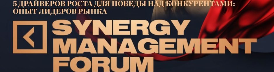 Synergy Management Forum