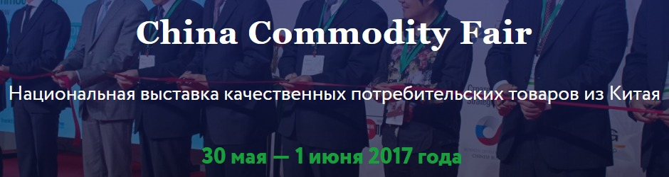 Выставка China Commodity Fair