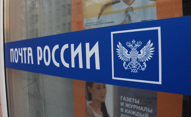 СКР возбудил уголовное дело опремиях руководителя «Почты России»