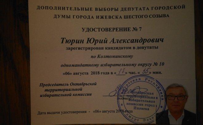 Противники Тюрина будут судиться из-за регистрации экс-главы Ижевска