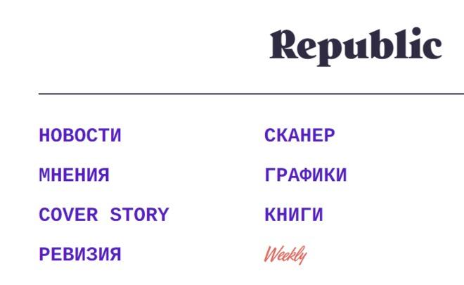 Печатное издание Slon сменило название наRepublic