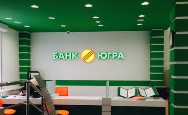 Акционеры банка «Югра» готовы самостоятельно провести санацию
