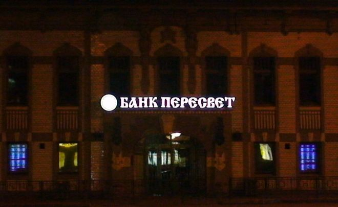 Кредиторы «Пересвета» просят руководство одобрить план санации банка