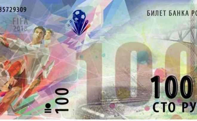 Юбилейная банкнота кЧМ-2018 может быть выполнена изпластика