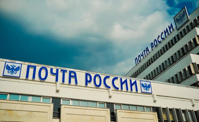 «Почта России» начнет продажи сервиса идентификации пользователей для интернет-компаний