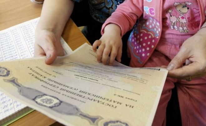 Государственная дума приняла закон оединовременной выплате изматкапитала