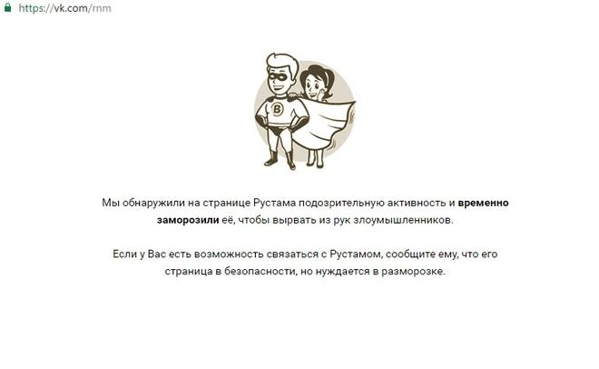 Страничку Минниханова «ВКонтакте» заблокировали из-за «подозрительной активности»
