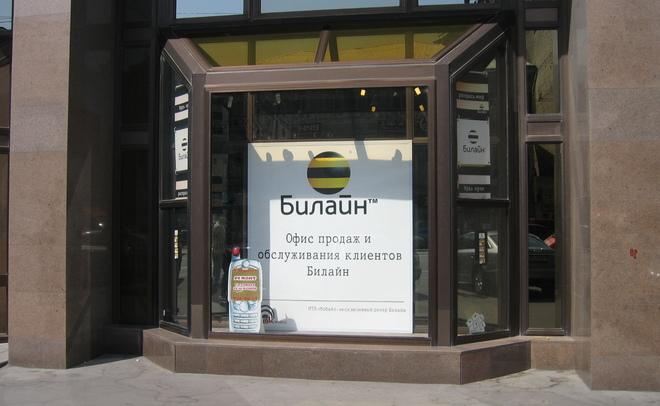Компания «Вымпелком» откажется отаренды половины собственных офисов