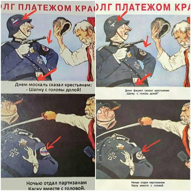 Мэрия Симферополя издала книгу с«москалем» вэсесовской форме