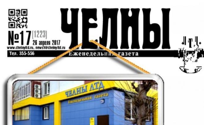 Закрывается газета «Челны ЛТД»
