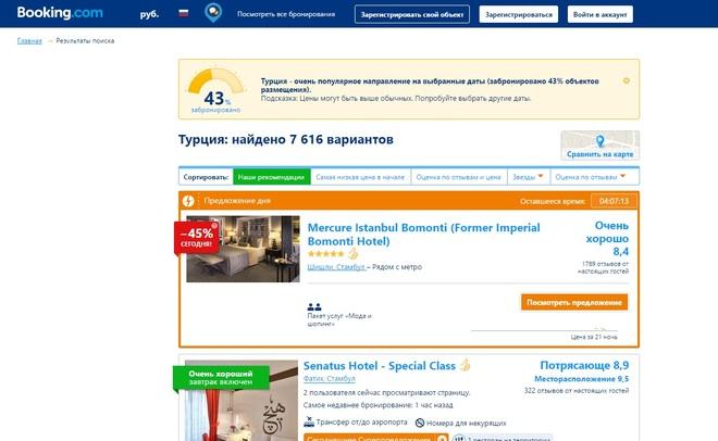 ВТурции приостановят работу онлайн-бронировщика Booking.com