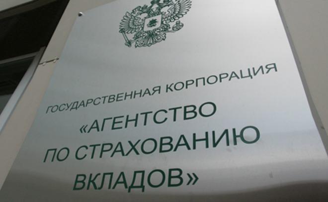 Совет директоров АСВ согласен привлечь еще 180 млрд рублей кредита от Центробанка