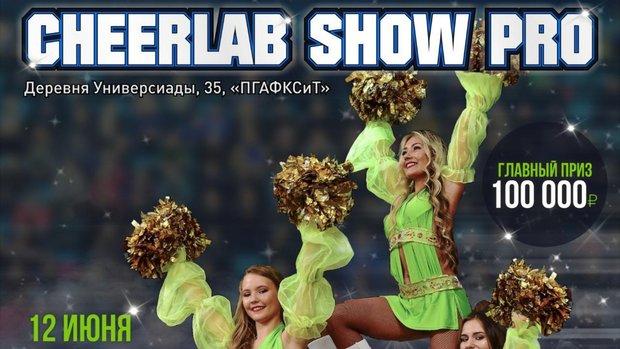 В Казани впервые пройдет Всероссийский конкурс групп поддержки профессиональных спортивных клубов