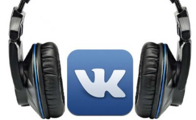 «ВКонтакте» небудет делиться музыкой с«чужими»