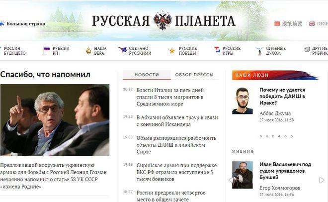 Печатное издание  «Русская планета» приостановит работу нанеопределённый срок