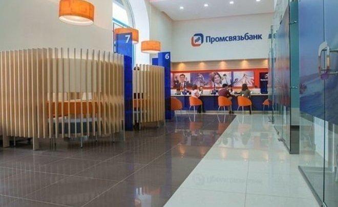 «Промсвязьбанк» подал иск кпенсионным фондам иихуправляющим организациям