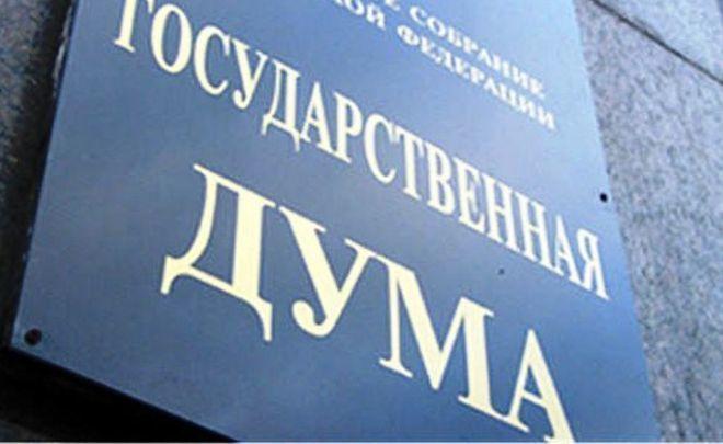 В государственной думе назвали дату создания законодательного проекта орегулировании криптовалют