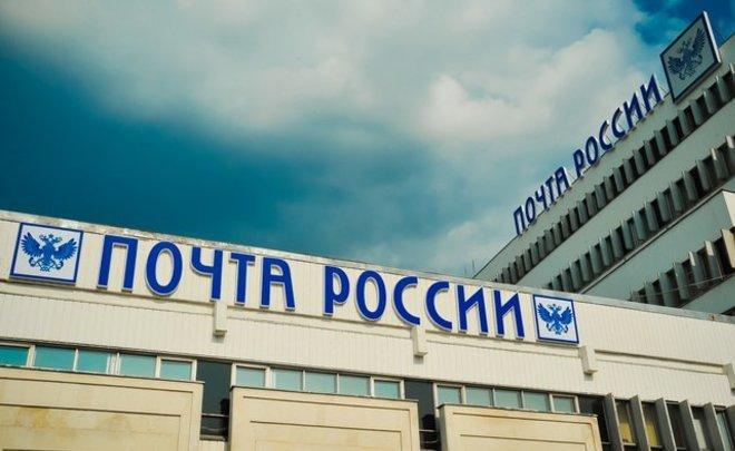 «Почта России» сиюня сумеет принимать таможенные сборы заинтернет-покупки