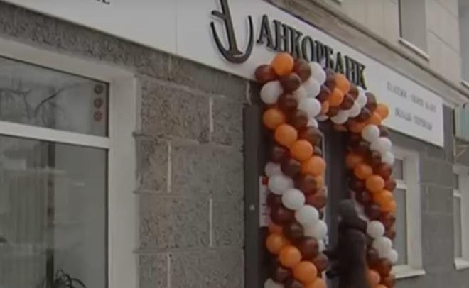 «Анкор банк» закрывает часть допофисов вКазани и столице России