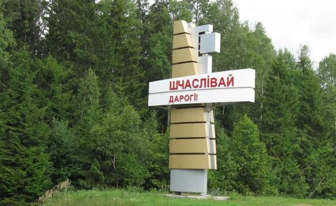 ВФСБ прокомментировали создание погранзоны вдоль границы с республикой Беларусь
