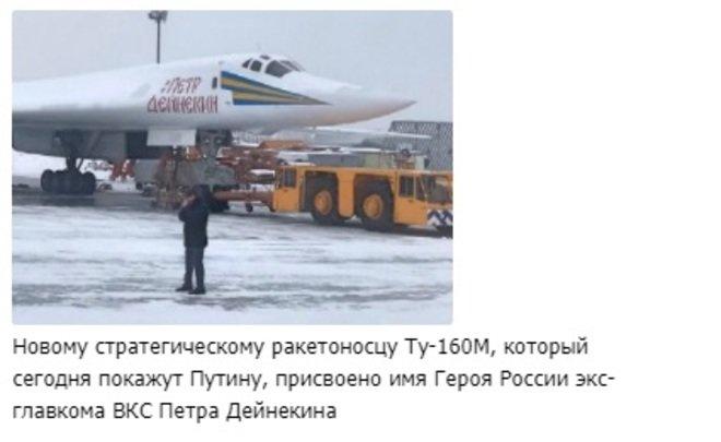 Путин предложил создать гражданский сверхзвуковой самолет на базе Ту-160