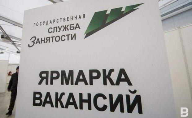 В Казани безработица снизилась в 2,3 раза по сравнению с октябрем 2020 года