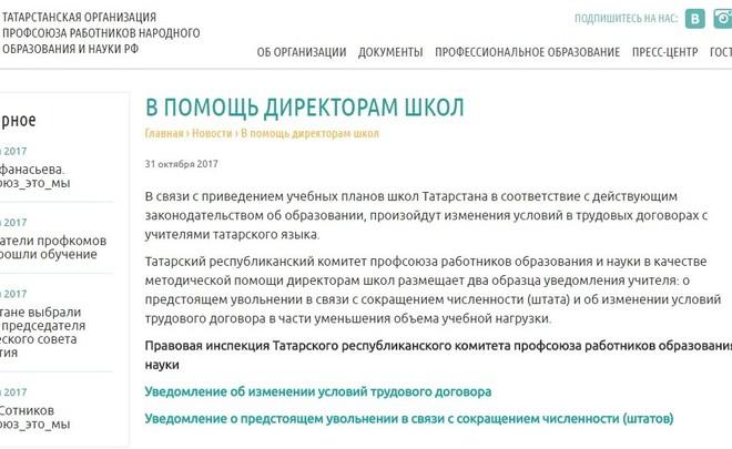 ВТатарстане готовятся к уменьшению нагрузки иувольнениям учителей татарского языка