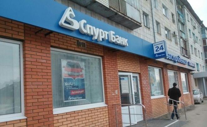 В 2017-ом «Спурт» банк вернул вкладчикам 6 млрд руб.
