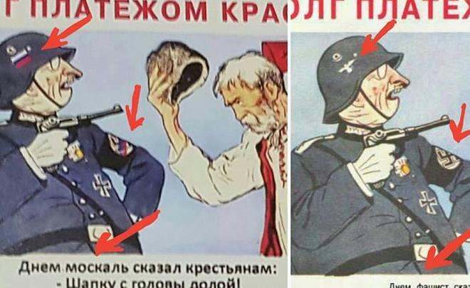 ВСимферополе издали книгу сфлагом Российской Федерации вместо свастики— Казус вКрымнаше