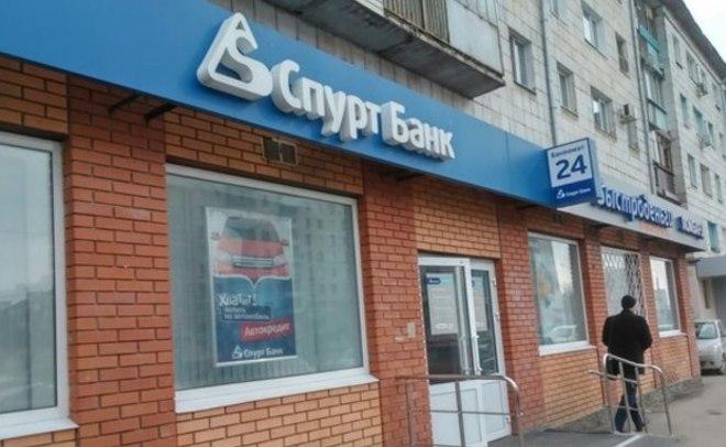Банк «Спурт» остановил расходные операции поклиентским счетам